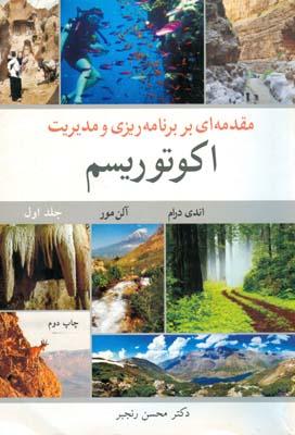 مقدمه اي بر برنامه ريزي و مديريت اكوتوريسم جلد 1 درام (رنجبر) آييژ