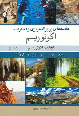 مقدمه اي بر برنامه ريزي و مديريت اكوتوريسم جلد 2 درام (رنجبر) آييژ