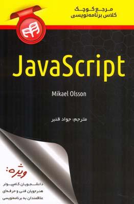 مرجع كوچك كلاس برنامه نويسي javascript اولسون (قنبر) كيان رايانه