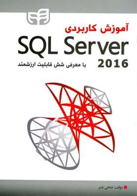 آموزش كاربردي sql server 2016 با معرفي شش قابليت ارزشمند (شبر) كيان رايانه