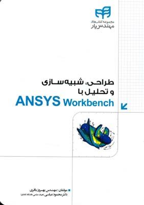 طراحي شبيه سازي و تحليل با ansys workbench (باقري) كيان رايانه