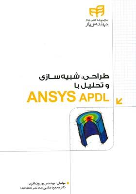طراحي شبيه سازي و تحليل با ansys apdl (باقري) كيان رايانه