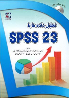 تحليل داده ها با spss 23 (افشاني) بيشه