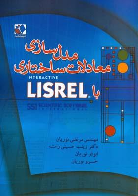 مدل سازي معادلات ساختاري با lisrel (نوريان) بيشه