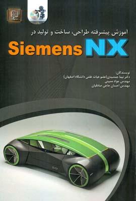 آموزش پيشرفته طراحي ساخت و توليد در siemens nx (جمشيدي) مهرگان قلم