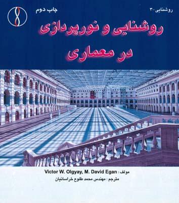 روشنايي و نورپردازي در معماري ويكتور (خراسانيان) طراح