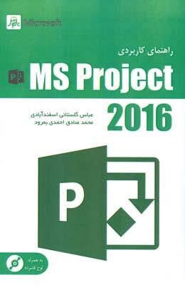 راهنماي كاربردي نرم افزار ms project 2016 (احمدي بمرود) ناقوس
