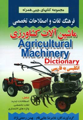 فرهنگ جيبي ماشين آلات كشاورزي (جانبي فام) صفار
