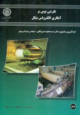 نگرشي نوين بر آبكاري الكترولس نيكل (منير واقفي) دانشگاه صنعتي اصفهان