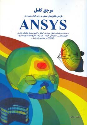 مرجع كامل طراحي مكانيزم هاي صنعتي به روش المان محدود در ansys (وهابي) انديشه سرا