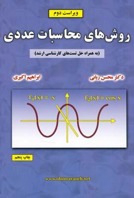 روش هاي محاسبات عددي (رباني) علوم رايانه