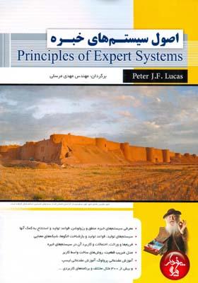 اصول سيستم هاي خبره principles of expert systems لوكاس (مرسلي) پندار پارس