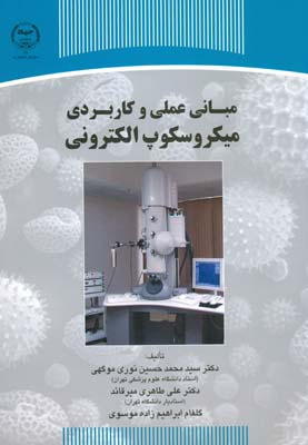 مباني عملي و كاربردي ميكروسكوپ الكتروني (نوري موگهي) جهاد دانشگاهي