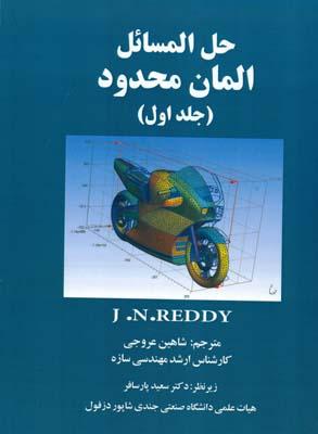 حل المسائل المان محدود ردي جلد 1 (عروجي) ياد عارف