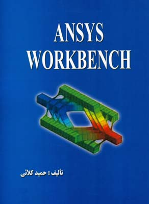 ansys workbench (حميد كلائي) واژگان