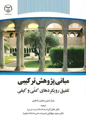 مباني پژوهش تركيبي تلفيق رويكردهاي كمي و كيفي تدلي (آذر) جهاد دانشگاهي