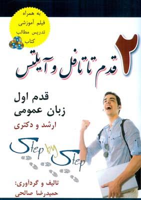 2 قدم تا تافل و آيلتس (صالحي) آذرين مهر