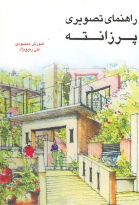 راهنماي تصويري پرزانته مات راني (محمودي) فرهنگ نگار