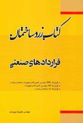 كتاب زرد ساختمان قراردادهاي صنعتي (پوراسد) فدك