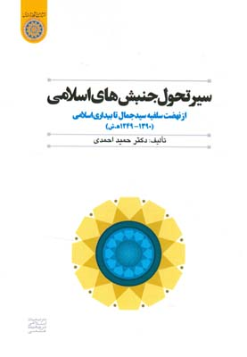 سير تحول جنبش هاي اسلامي (احمدي) دانشگاه امام صادق