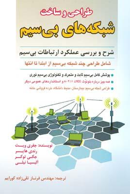 طراحي و ساخت شبكه هاي بي سيم ويت (تقي زاده كورايم) علوم ايران