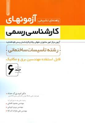 راهنماي تشريحي آزمونهاي كارشناسي رسمي برق و مكانيك جلد 6 (بزرگ حداد) نوآور