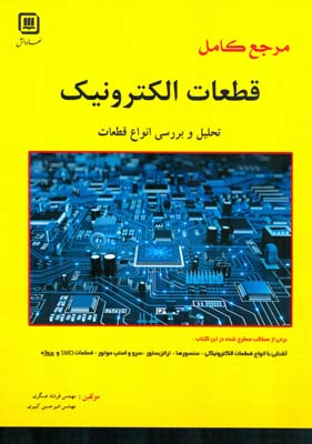 مرجع كامل قطعات الكترونيك تحليل و بررسي انواع قطعات (عسگري) سها دانش