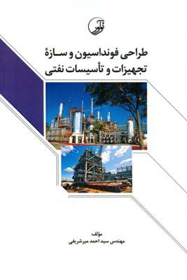 طراحي فونداسيون و سازه تجهيزات و تاسيسات نفتي (ميرشريفي) نوآور
