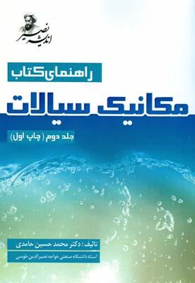 راهنماي كتاب مكانيك سيالات جلد 2 (حامدي) انديشه نصير