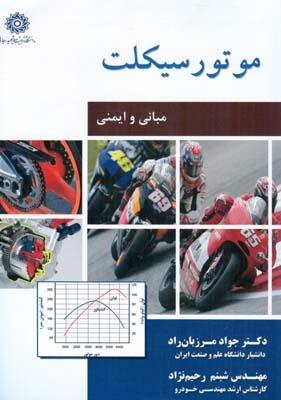 موتورسيكلت مباني و ايمني (مرزبان راد) دانشگاه رجايي