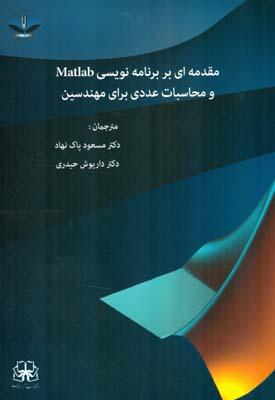 مقدمه اي بر برنامه نويسي matlab (پاك نهاد) آزادپيما