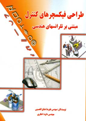 طراحي فيكسچرهاي كنترل مبتني بر تلرانسهاي هندسي (عشاق الحسيني) سيماي دانش