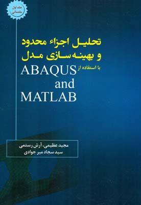 تحليل اجزا محدود و بهينه سازي مدل بااستفاده از abaqus (عظيمي) سيماي دانش