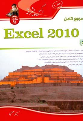 مرجع كامل excel 2010 جلد 2 (يعسوبي) پندار پارس