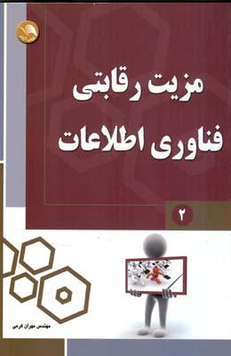 مزيت رقابتي فناوري اطلاعات (كرمي) آيلار