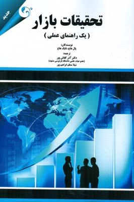 تحقيقات بازار (يك راهنماي عملي) هاج (كفاش پور) مهربان نشر