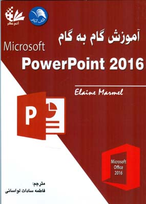 آموزش گام به گام power point 2016 (لواساني) آيلار