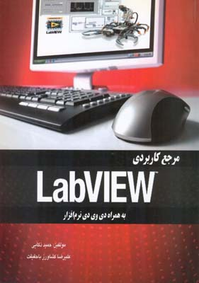 مرجع كاربردي labview (ذكايي) سها دانش