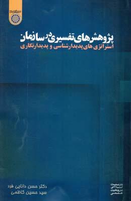 پژوهش هاي تفسيري در سازمان (دانايي فرد) دانشگاه امام صادق