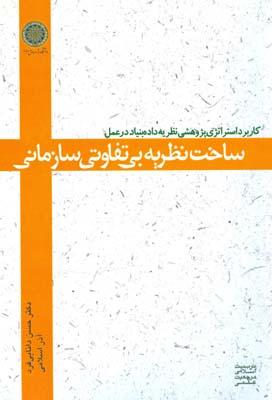 ساخت نظريه بي تفاوتي سازماني (دانايي فرد) دانشگاه امام صادق