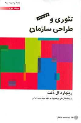 تئوری و طراحی سازمان دفت جلد 2 (پارساییان) دفتر پژوهشهای فرهنگی