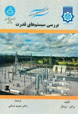 بررسي سيستم هاي قدرت (لساني) دانشگاه تهران