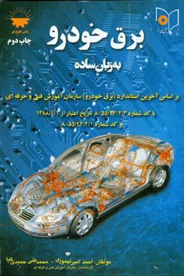 برق خودرو به زبان ساده (تيموري) كتاب اطهر