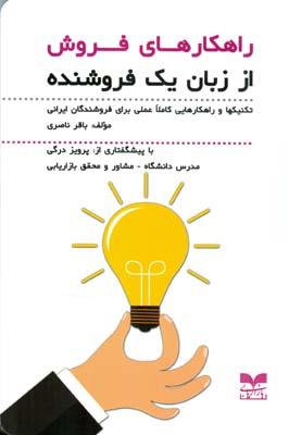 راهكارهاي فروش از زبان يك فروشنده (ناصري) بازاريابي