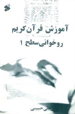 آموزش قرآن كريم روخواني سطح 1 (حبيبي) چاپ و نشر بين الملل