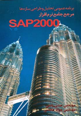 مرجع جامع نرم افزار sap 2000 جلد 2 (باجي) متفكران