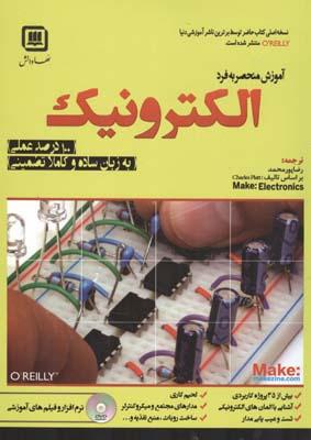 آموزش منحصر به فرد الكترونيك (پورمحمد) سها دانش