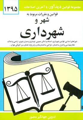 قوانين و مقررات مربوط به شهر و شهرداري 1395 (منصور) ديدار