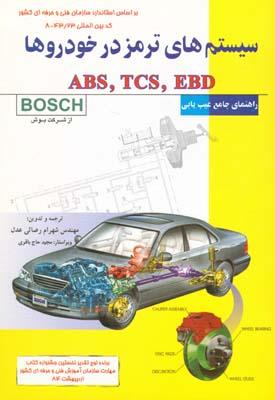 سيستم هاي ترمز در خودروها abs،tcs،ebd (رضايي) قرن