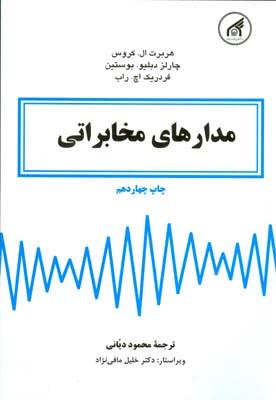مدارهاي مخابراتي كروس (دياني) امام رضا
